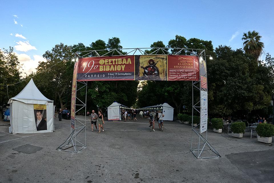 49 Φεστιβάλ Βιβλίου